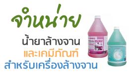 จำหน่ายน้ำยาล้างจานและเคมีภัณฑ์ สำหรับล้างจาน