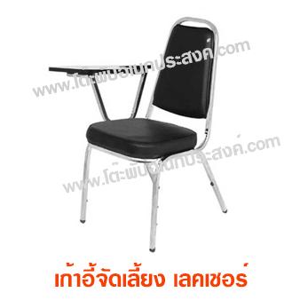 เก้าอี้จัดเลี้ยง เก้าอี้เลคเชอร์
