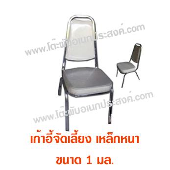 เก้าอี้จัดเลี้ยงเหล็กหนา