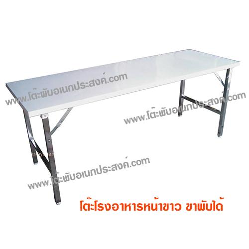 โต๊ะโรงอาหารหน้าขาว ขาพับได้