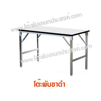 โต๊ะพับขาดำ