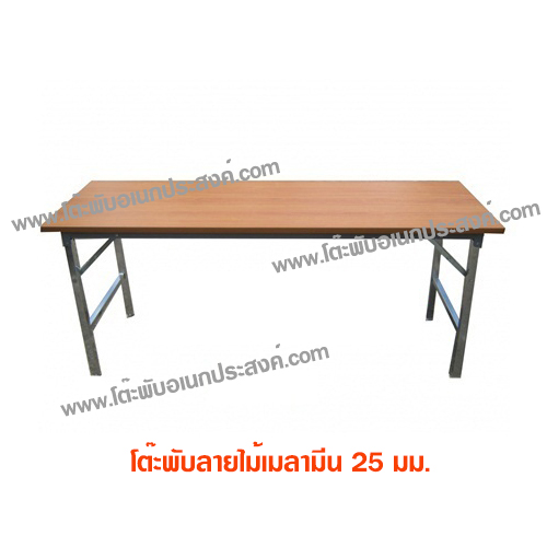โต๊ะพับไม้เมลามีน