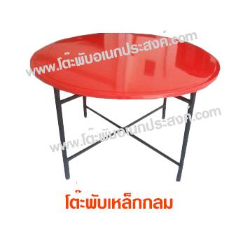 โต๊ะพับเหล็กกลม