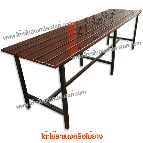 โต๊ะไม้ระแนงหรือโต๊ะไม้ยาง