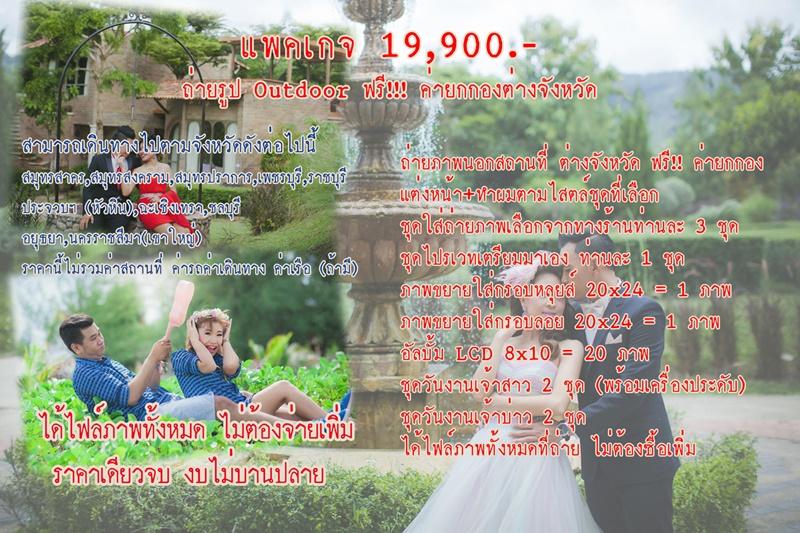 แพคเกจแต่งงาน 19,900 บาท
