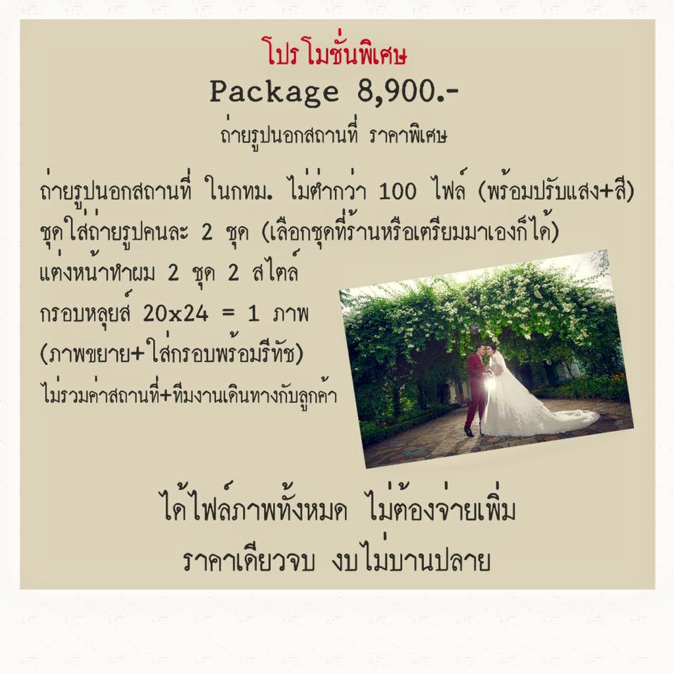 แพคเกจแต่งงาน 8,900 บาท