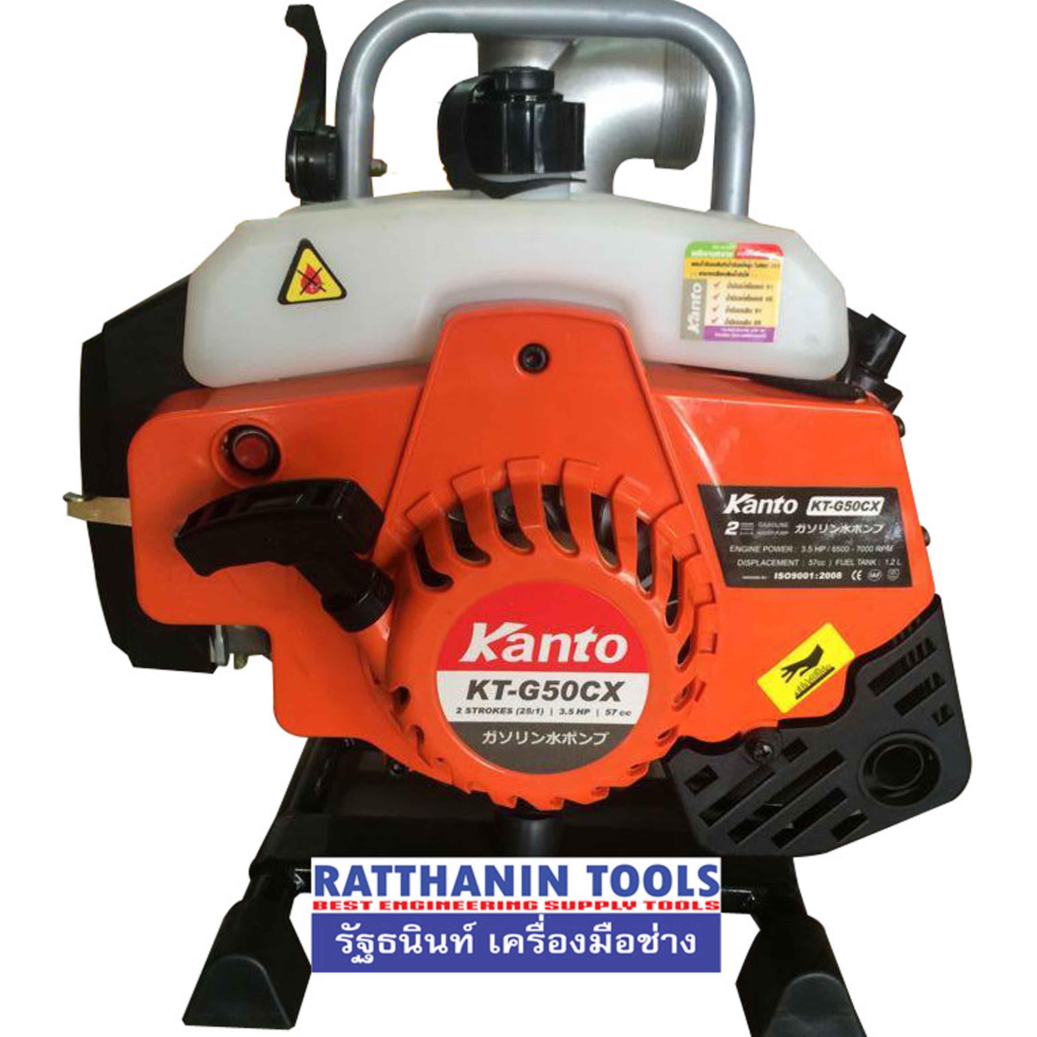ราคาปั้มน้ำเครื่องยนต์เบนซิน KANTO รุ่น KT-G50CX