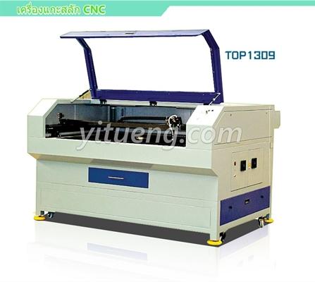เครื่องแกะสลัก CNC Laser TOP 1309