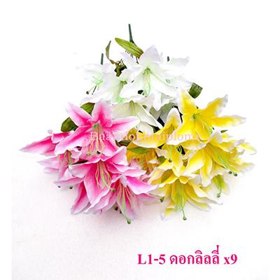 L1-5 ดอกลิลลี่ x9