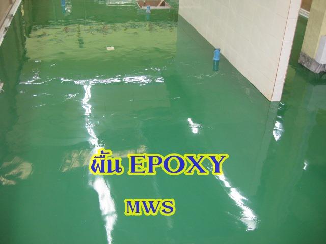 พื้นอีพ็อกซี่ Epoxy