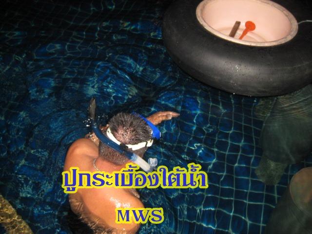 งานปูกระเบื้องใต้น้ำ