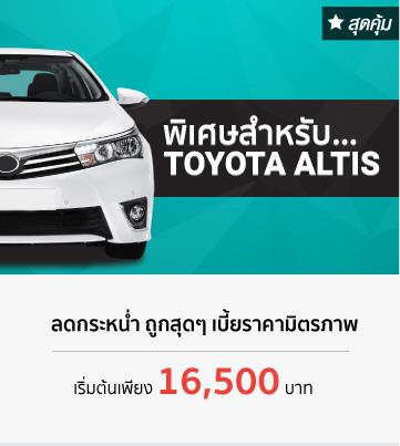 ประกันภัยรถยนต์ altis