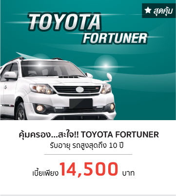 ประกันภัยรถยนต์ toyota fortuner,ประกันภัยรถยนต์ ฟอร์จูนเนอร์