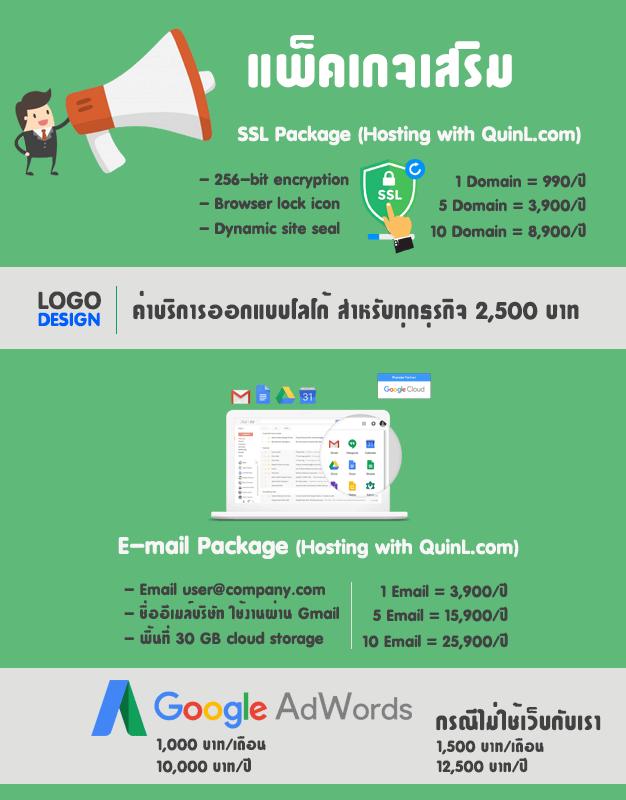 แพ็คเกจเสริมโฆษณา ราคา Google Adwords, ราคา E-mail บริษัท, ราคา SSL, ราคา Logo Design