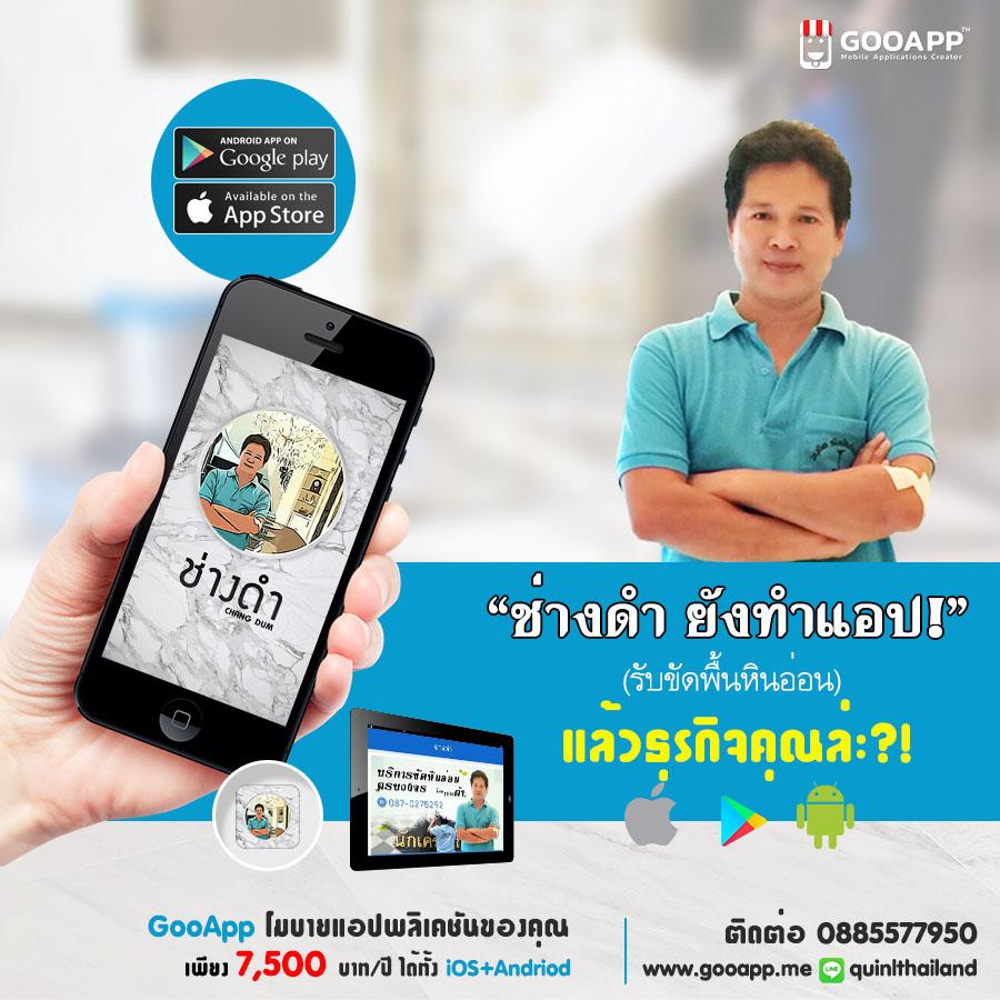 รับทำแอปพลิเคชัน, รับทำ Mobile Application