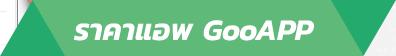 ราคาโมบายแอพพลิเคชั่น GooAPP