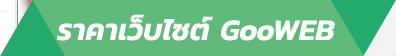 ราคาเว็บไซต์ by GooWEB