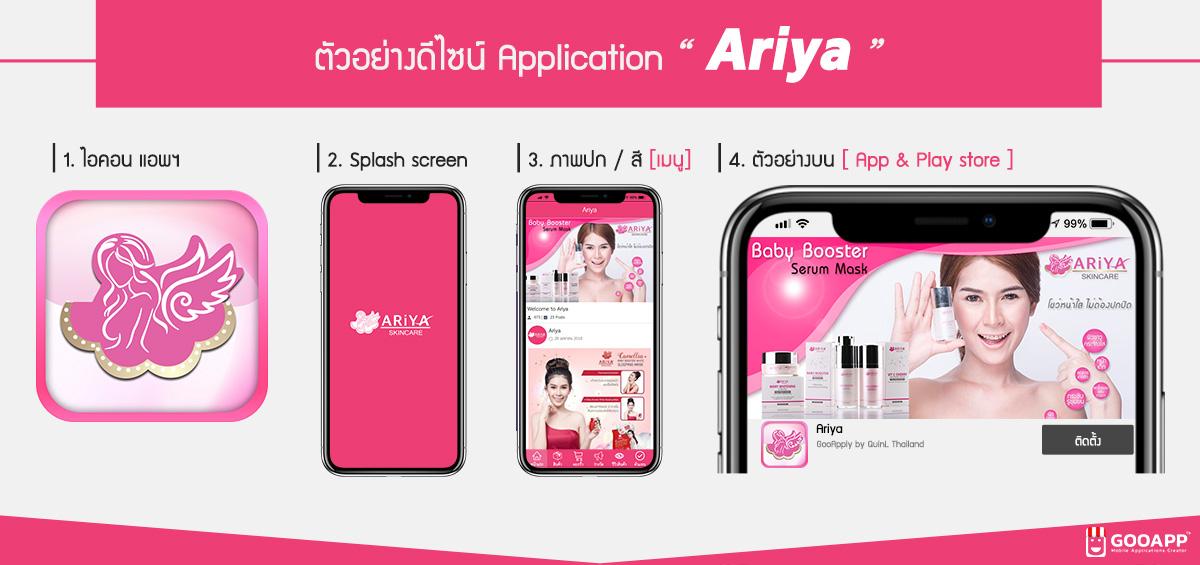 ตัวอย่างโมบายแอพพลิเคชั่น ครีมนางฟ้า Ariya, แอพขายครีม