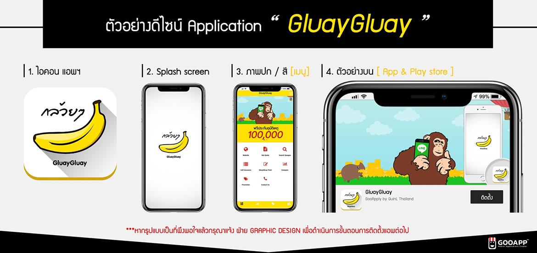 ตัวอย่างโมบายแอพพลิเคชั่น GluayGluay