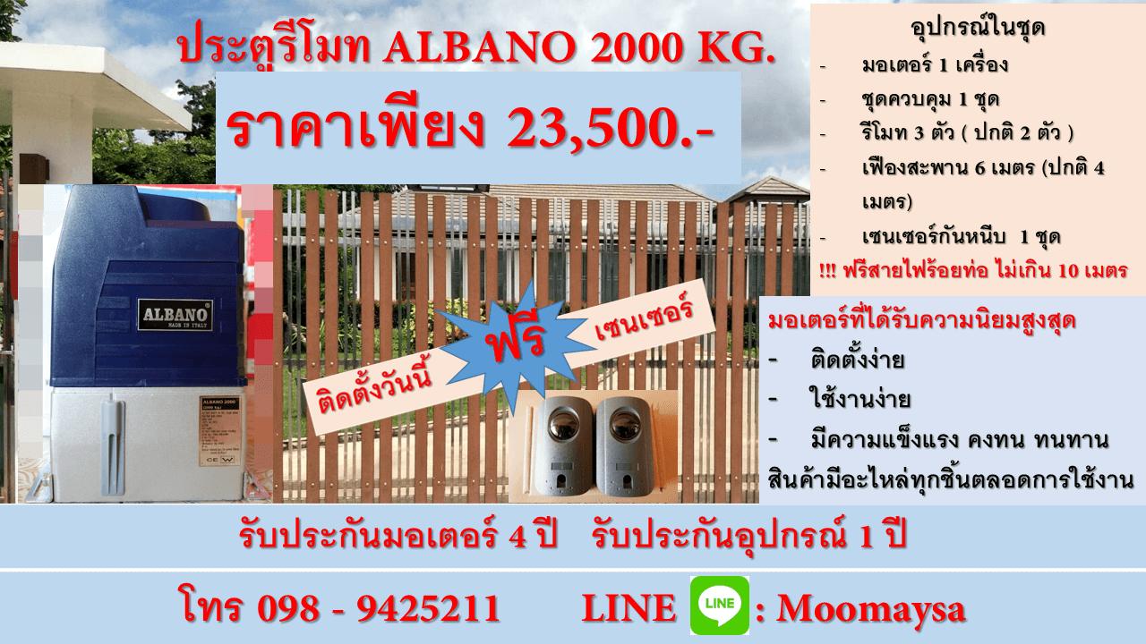 Autogate23500