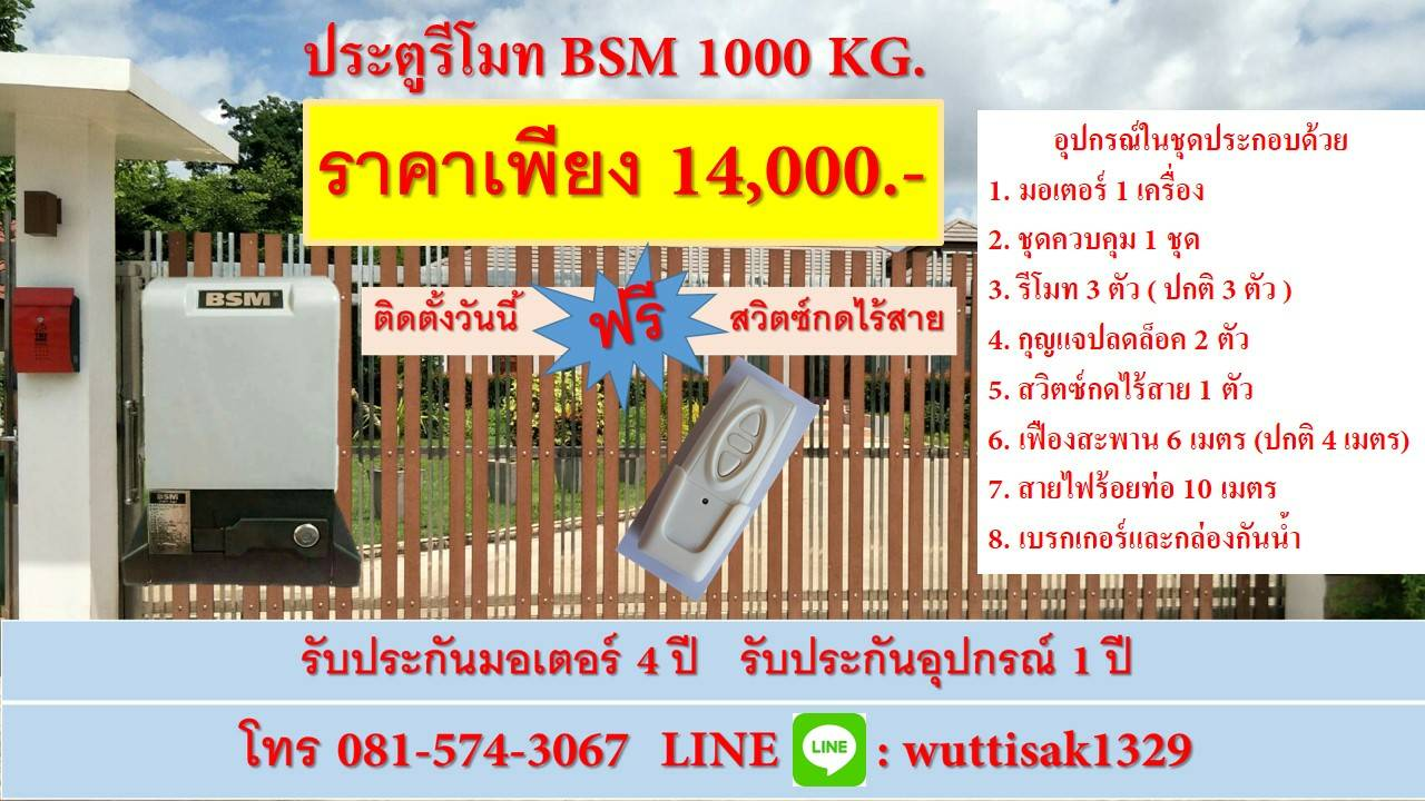 BSM 1000