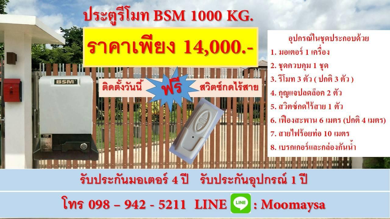 BSM 1000km