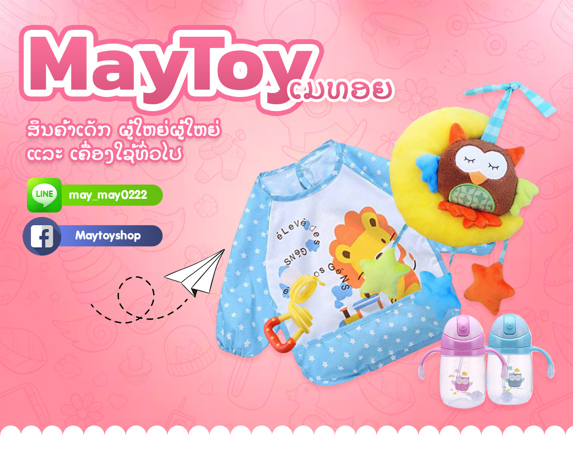 May Toy Center