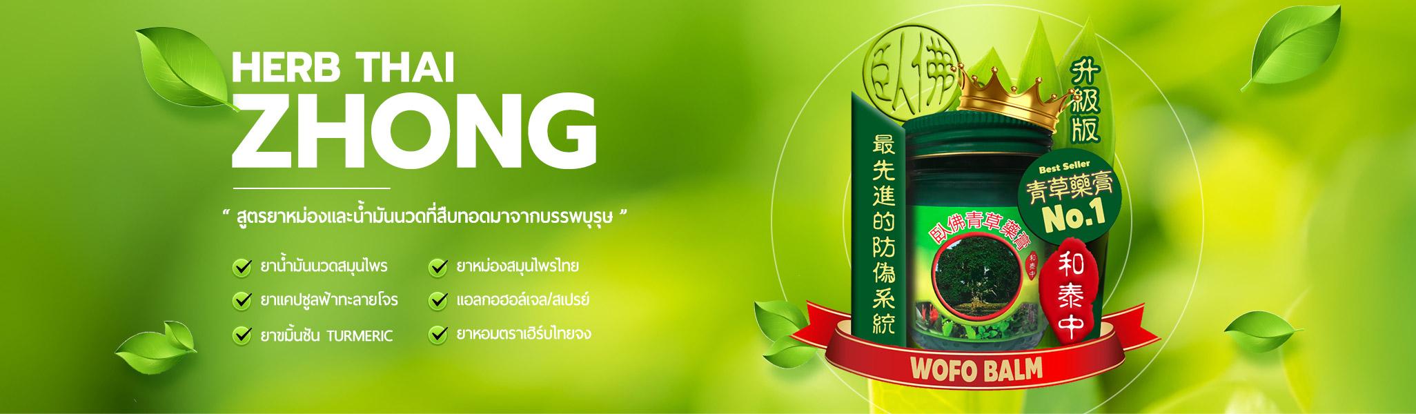 Herb Thai Zhong