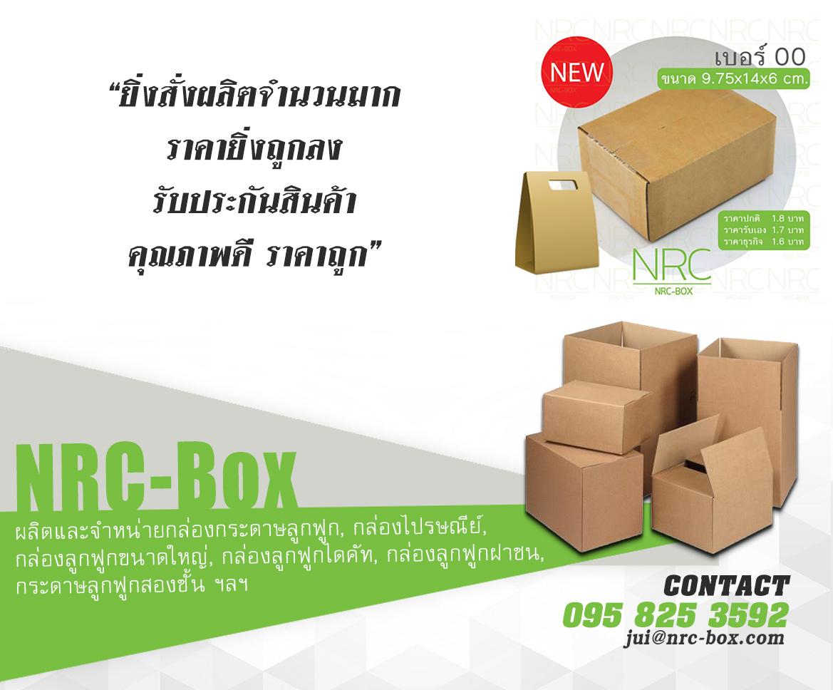 กล่องลูกฟูกราคาถูก