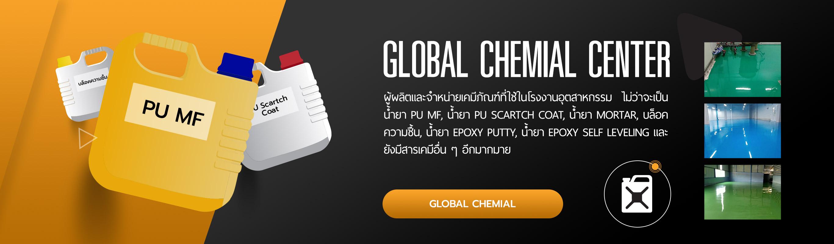 จำหน่ายเคมีภัณฑ์