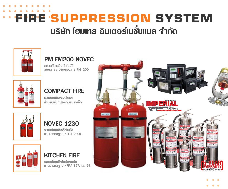 ระบบดับเพลิง