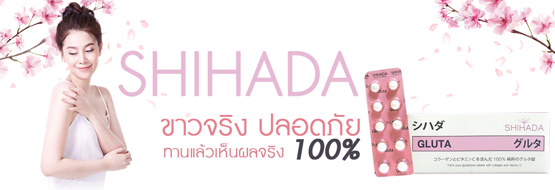 SHIHADA