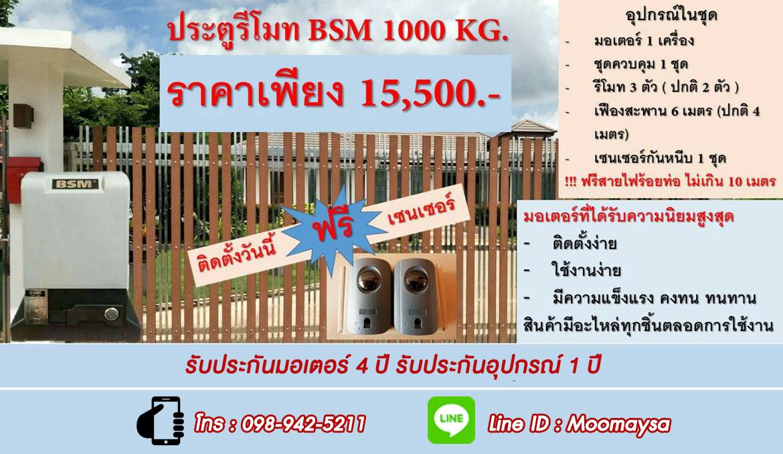 Autogate11500