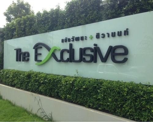 เขียนแบบโครงการ The Exclusive แจ้งวัฒนะ-ติวานนท์