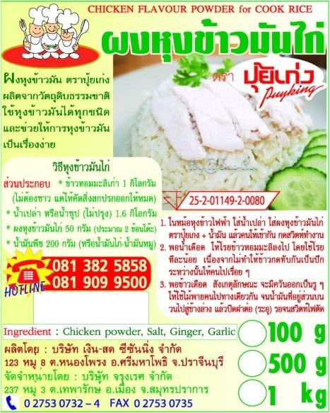 Oily Rice Powder