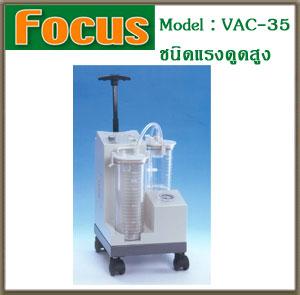 เครื่องดูดเสมหะ VAC-35