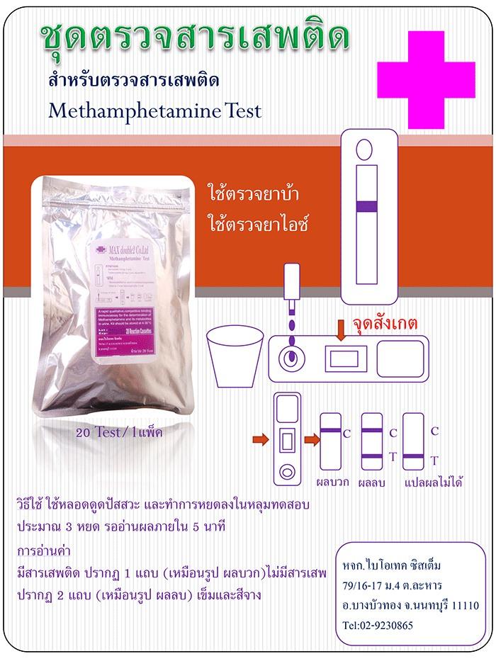 ชุดตรวจสาร methaphetamine