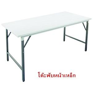 โต๊ะพับหน้าเหล็กสีขาว