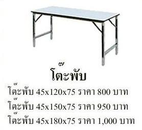 โต๊ะพับหน้าเมลามีนสีเทาหน้า 25 มิล