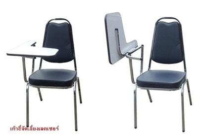 เก้าอี้จัดเลี้ยง เลคเชอร์