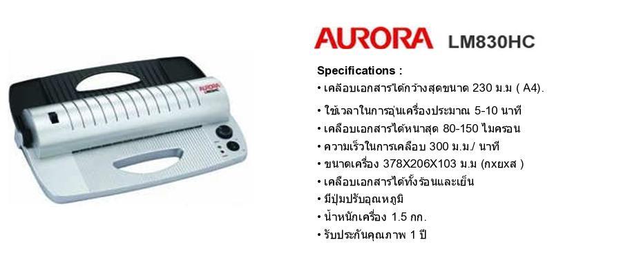 เครื่องเคลือบบัตร AURORA รุ่น LM830HC