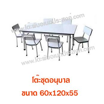 โต๊ะชุดอนุบาล
