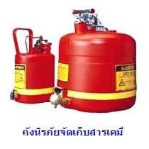 อุปกรณ์ป้องกันจัดเก็บสารเคมี