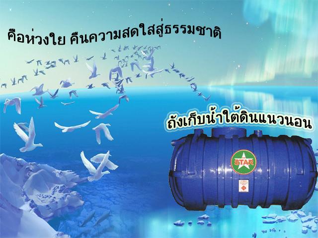 Horizontal Underground Water Tank