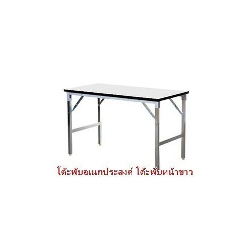 โต๊ะพับหน้าเมลามีน สีขาวหน้า 25 มิล