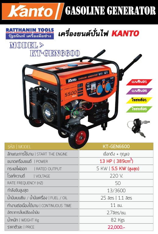 เครื่องปั่นไฟ KANTO รุ่น KT-GEN6600