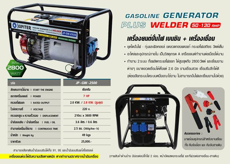 เครื่องยนต์ปั่นไฟ เบนซิน 2IN1 JUPITER รุ่น JP-GW-2500