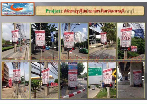 รับจัดอีเว้นท์ทั่วไทย
