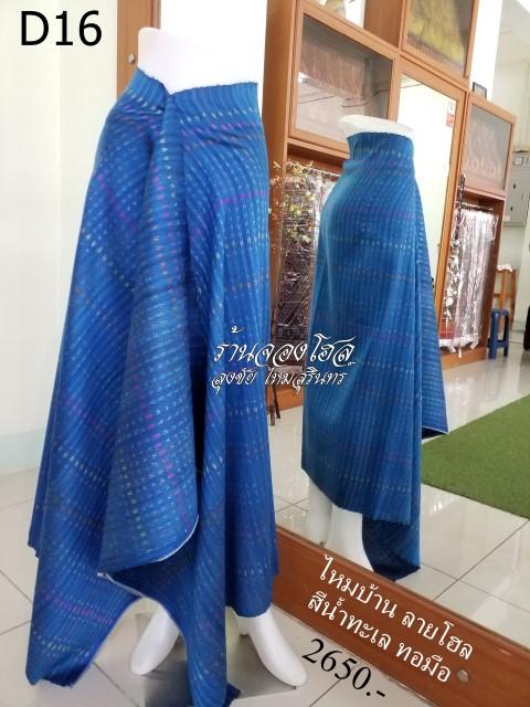 ผ้าไหมบ้าน โฮล ประยุกต์ สีน้ำทะเล