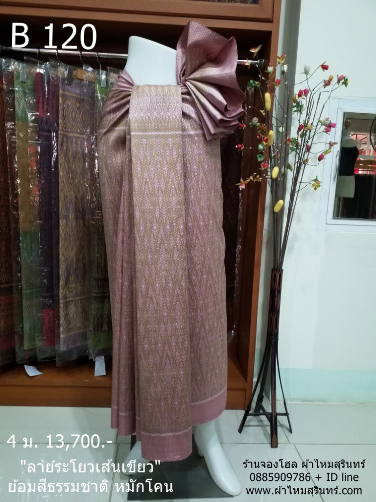 ผ้าไหมทอยกดอก พริกไทย ย้อมสีธรรมชาติ ลายระโยวเส้้นเขียว หมักโคลน